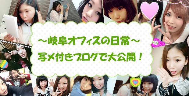岐阜オフィスのスタッフブログ
