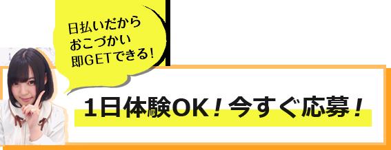 今だけ1日体験1万円保証中!今すぐ1日体験へ応募!