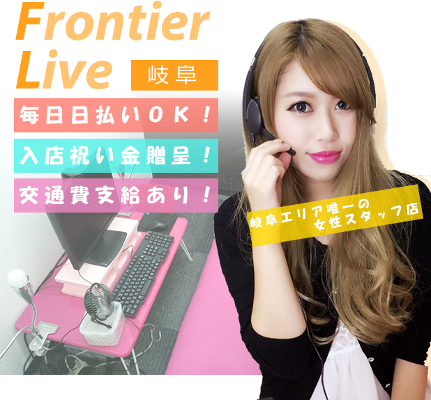 Frontier Live 岐阜